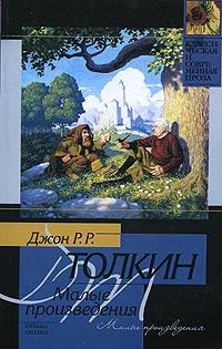 Джон Р. Р. Толкин. Малые произведения #1