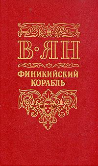 Финикийский корабль   Ян Василий Григорьевич #1