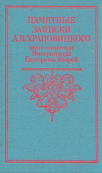 Памятные записки А. В. Храповицкого, статс-секретаря Императрицы Екатерины Второй  #1