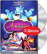Аладдин (2 DVD) #1