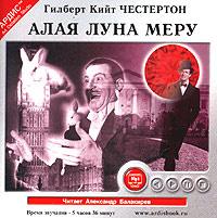 Алая луна Меру (аудиокнига MP3)   Честертон Гилберт Кит #1