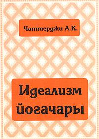 Идеализм йогачары #1