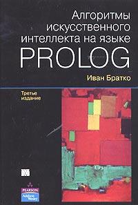 Алгоритмы искусственного интеллекта на языке PROLOG | Братко Иван  #1
