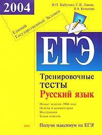 ЕГЭ 2004. Русский язык. Тренировочные тесты #1