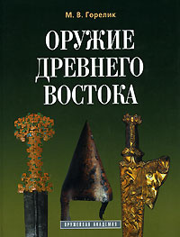 Оружие древнего Востока | Горелик Михаил Викторович #1