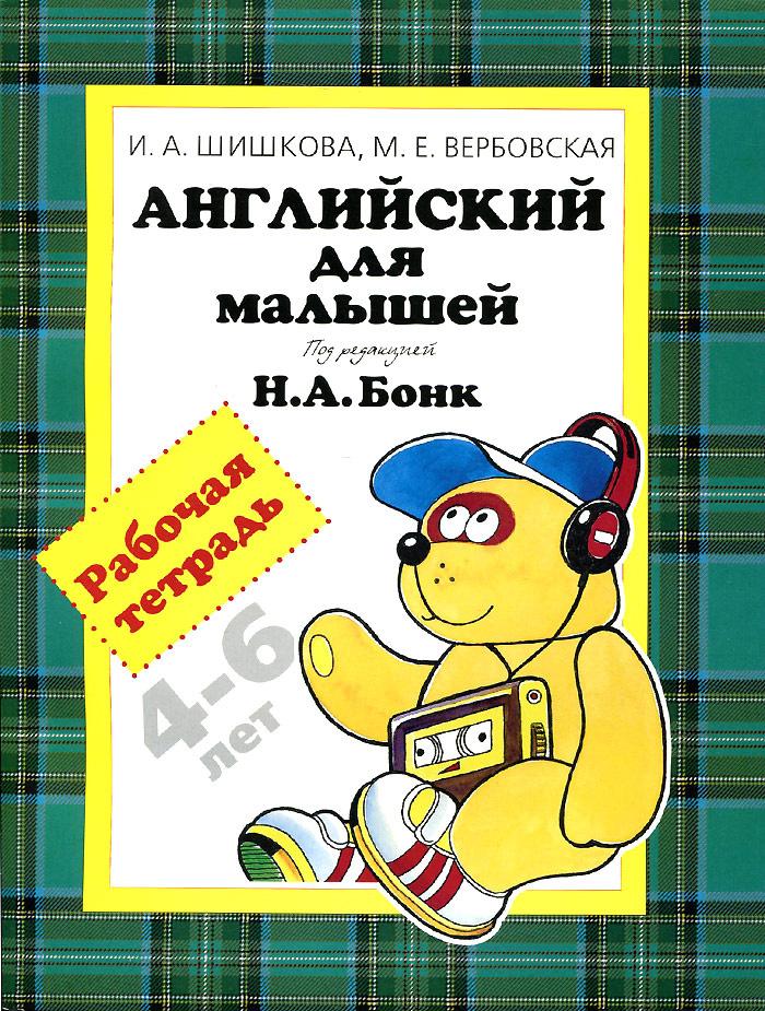 Английский для малышей 4-6 лет. Рабочая тетрадь #1