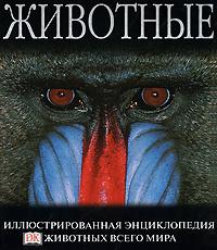 Животные. Иллюстрированная энциклопедия животных всего мира  #1
