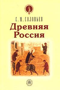Древняя Россия #1