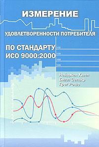 Измерение удовлетворенности потребителя по стандарту ИСО 9000:2000   Хилл Найджел, Сельф Билл  #1
