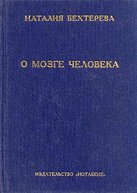 О мозге человека | Бехтерева Наталия Петровна #1