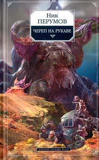 Империя превыше всего. Книга 1. Череп на рукаве #1
