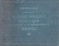 Список кораблей русского парового и броненосного флота (с 1861 по 1914 г.)  #1