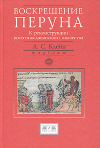 Воскрешение Перуна. К реконструкции восточнославянского язычества  #1