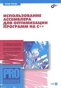 Использование ассемблера для оптимизации программ на С++ (+ CD-ROM)  #1
