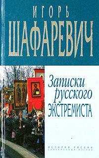 Записки русского экстремиста | Шафаревич Игорь Ростиславович  #1