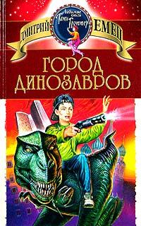 Город динозавров | Емец Дмитрий Александрович #1