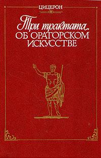 Цицерон. Три трактата об ораторском искусстве | Цицерон Марк Туллий  #1