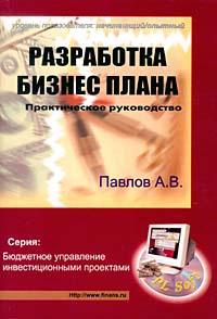 Разработка бизнес плана (+ CD-ROM) #1
