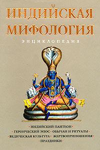 Индийская мифология. Энциклопедия #1