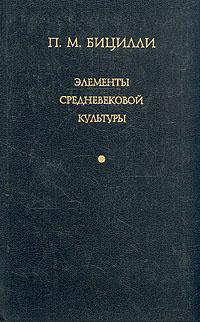Элементы средневековой культуры | Бицилли Петр Михайлович  #1