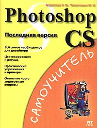 Photoshop CS. Последняя версия #1