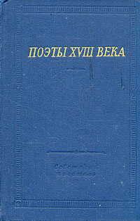 Поэты XVIII века. В двух томах. Том 2 #1