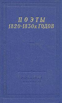 Поэты 1820 - 1830-х годов. В двух томах. Том 2 #1