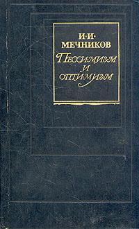 Пессимизм и оптимизм | Мечников Илья Ильич #1