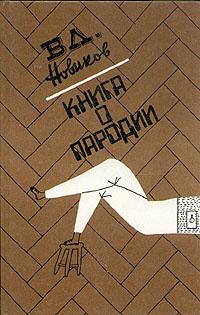 Книга о пародии   Новиков Владимир Иванович #1