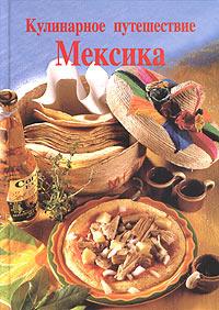 Кулинарное путешествие. Мексика #1