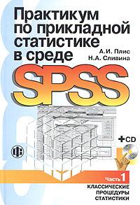 Практикум по прикладной статистике в среде SPSS. Часть 1. Классические процедуры статистики (+ CD-ROM) #1