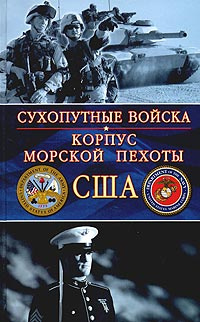Роберт Ф. Дорр. Армия США. Клифтон Ганьярд. Корпус морской пехоты США  #1