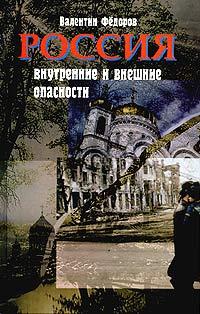 Россия: внутренние и внешние опасности | Федоров Валентин Петрович  #1