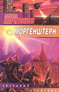 Моргенштерн | Харитонов Михаил #1