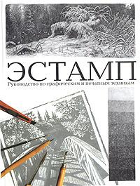 Эстамп. Руководство по графическим и печатным техникам  #1