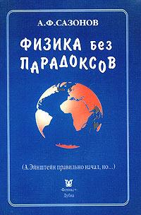 Физика без парадоксов | Сазонов Анатолий Федорович #1