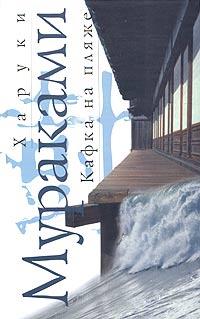 Кафка на пляже | Мураками Харуки #1