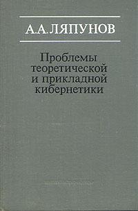 Проблемы теоретической и прикладной кибернетики | Ляпунов Алексей Андреевич  #1