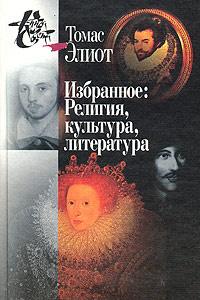 Томас Элиот. Избранное. Тома 1 - 2. Религия, культура, литература  #1