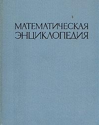 Математическая энциклопедия. В пяти томах. Том 4 #1