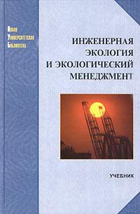Инженерная экология и экологический менеджмент #1