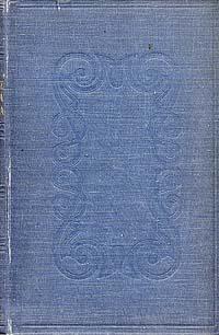 "Путешествие натуралиста вокруг света на корабле ""Бигль""   Дарвин Чарльз Роберт  #1"