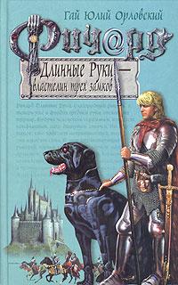 Ричард Длинные Руки - властелин трех замков #1