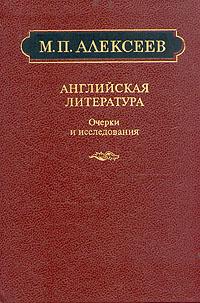 Английская литература. Очерки и исследодвания | Алексеев Михаил Павлович  #1