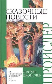 Отфрид Пройслер. Сказочные повести #1