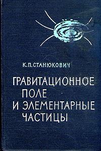 Гравитационное поле и элементарные частицы   Станюкович Кирилл Петрович  #1