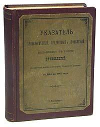 Указатель хронологический, предметный и алфавитный выданных в России привилегий с 1814 по 1883 год  #1