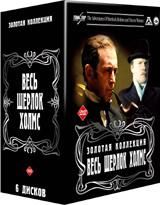 Золотая коллекция. Весь Шерлок Холмс (6 DVD) #1