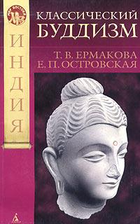 Классический буддизм #1