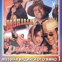 Музыка индийского кино 1 #1